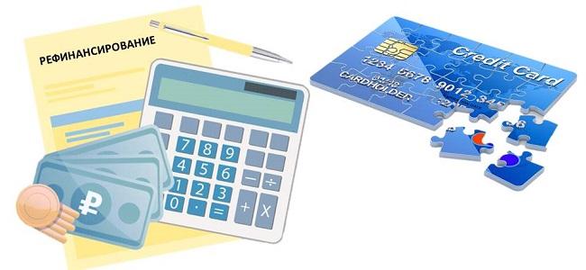 Что значит рефинансирование кредитной карты