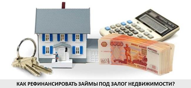 Как рефинансировать займы под залог недвижимости