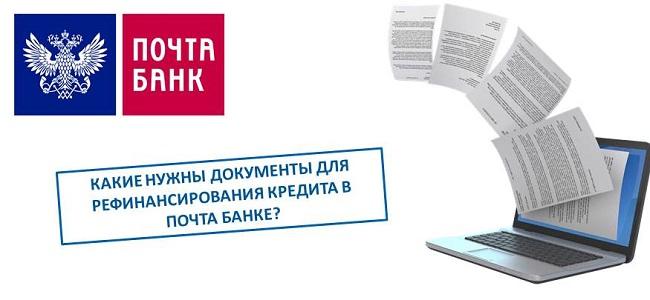 Какие нужны документы для рефинансирования кредита в Почта Банке