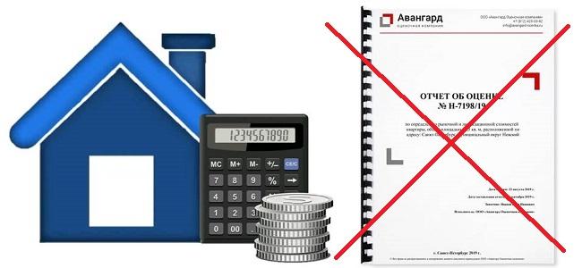Рефинансирование ипотеки без оценки квартиры