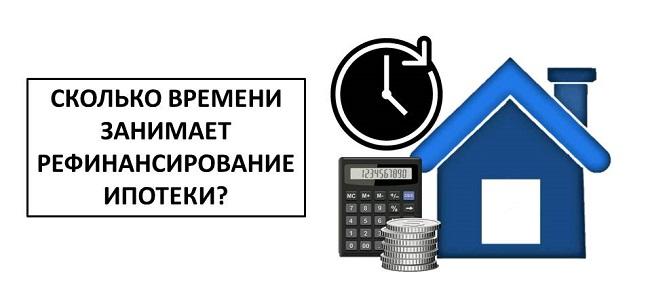 Сколько времени занимает рефинансирование ипотеки