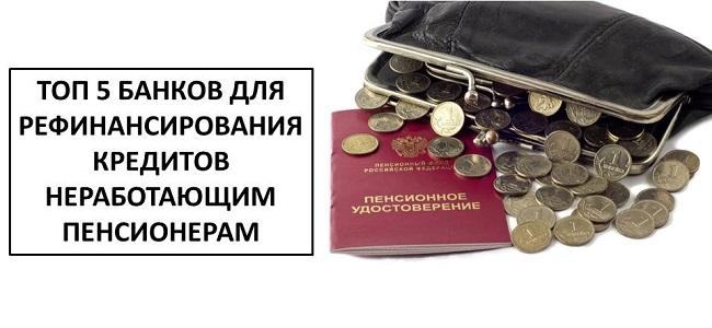 ТОП 5 банков для рефинансирования кредитов неработающим пенсионерам