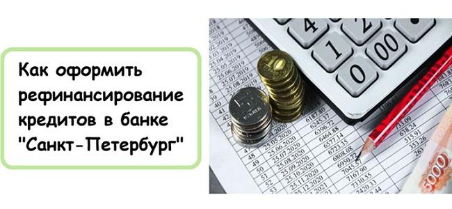 рефинансирование в банке Санкт-Петербург