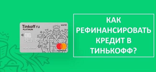 Как рефинансировать кредит в Тинькофф
