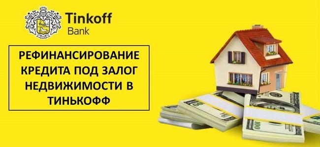 Рефинансирование кредита под залог недвижимости в Тинькофф