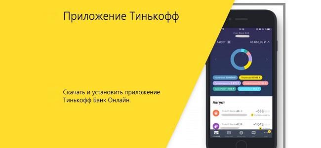 приложение Тинькофф